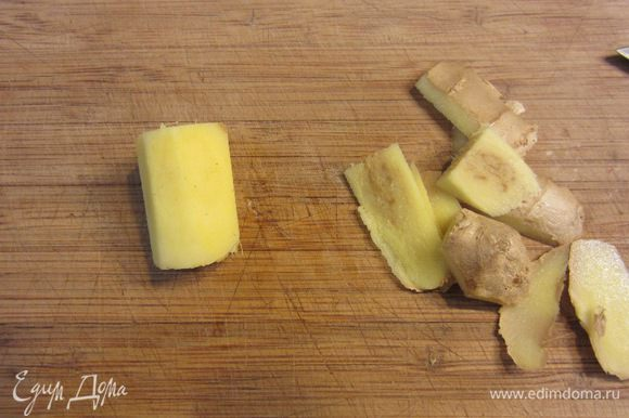 Лучше использовать свежий имбирь. Для этого возьмите кусок имбиря длиной три сантиметра. Почистите его и потрите на мелкой терке. Если будут образовываться волокна - выбросьте их.