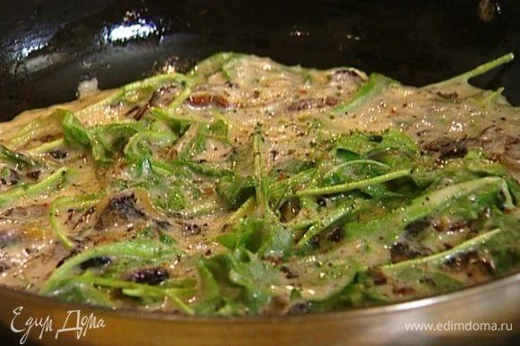 Разогреть в сковороде оставшееся оливковое масло, выложить яичную массу и поперчить.