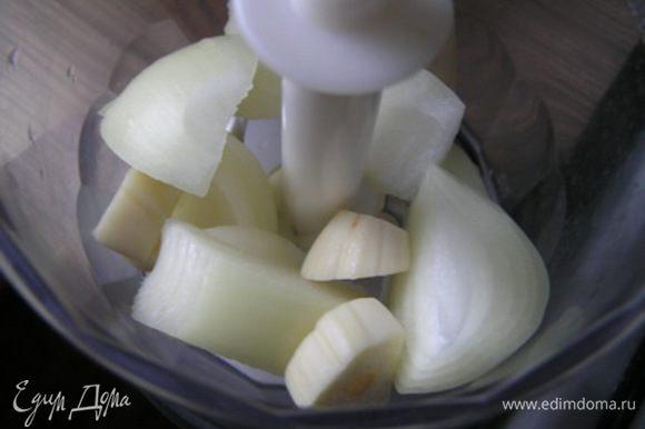 Лук и чеснок очистить, крупно нарезать, поместить в чашу блендера, измельчить (или просто мелко нарезать).