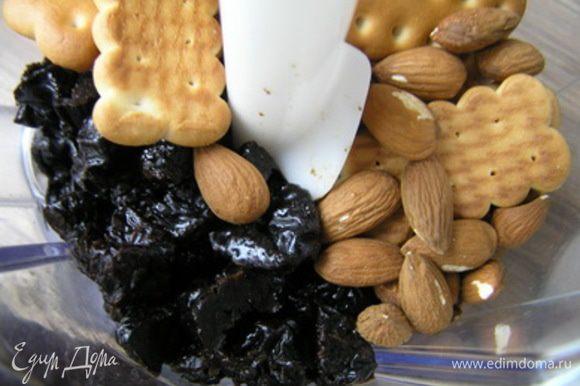 Чернослив, орехи и печенье поместить в чашу блендера,