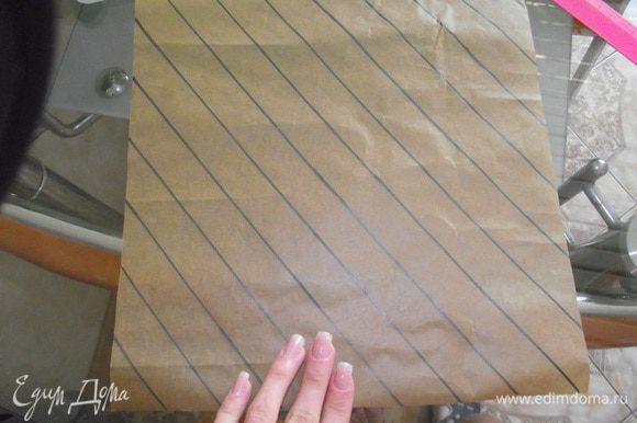 Пергамент (бумагу для выпечки) расчерчиваем полосками. Размер 30х30 см.