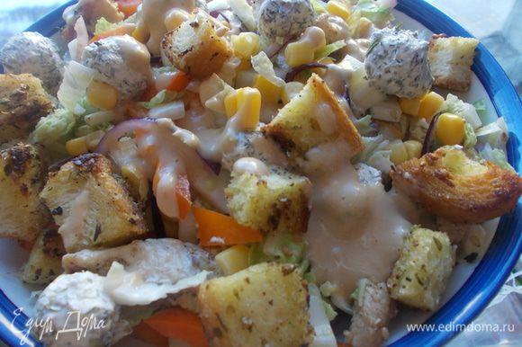 Смешиваем капусту,перчик,кукурузу,мелко нарезанный лучок,куриное филе,добавляем половина заправки-перемешиваем,выкладываем на блюдо,сверху кладем сырные шарики и крутоны и поливаем оставшейся заправкой.салатик готов.приятного аппетита!