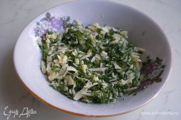 Приготовить начинку: нарезать укроп, сыр потереть на крупной терке, чеснок пропустить через чеснокодавку.