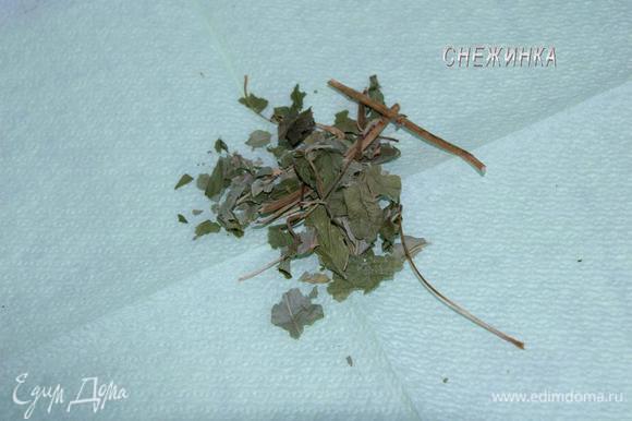Также сушу листики смородины. Летом добавляю свежие, тогда они ароматнее и достаточно нескольких листочков.