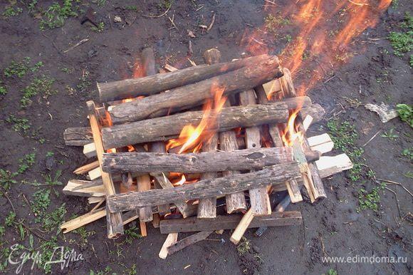 Разводим костёр, так чтобы было много жара от углей...