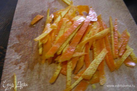 Сначала приготовим цукаты. Снимаем тонким слоем цедру с 1 апельсина, стараемся, чтобы не было белых пленок, они придают горечь. Режем ее как можно более тонкими полосками.