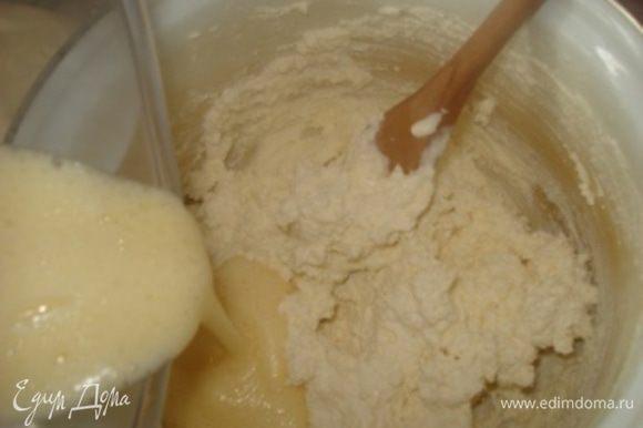 Ввести в творожную массу взбитую яично-сахарную смесь и вымешать до однородности.