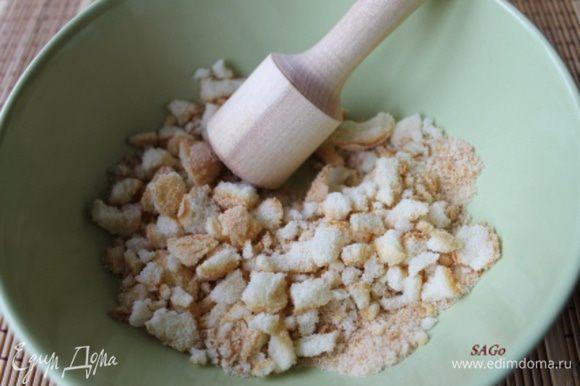 Печенье Савоярди потолочь ступкой в крупную крошку. Чем крупнее крошка, тем вкуснее десерт. Вместо Савоярди можно взять любое сухое сдобное печенье. Вкусно получается с овсяным печеньем, а ещё с пряниками.