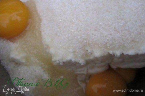 Приготовить крем. Творог, сахар яйца перемешать.