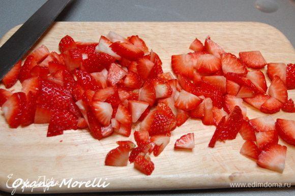 Клубнику вымыть и хорошо обсушить, порезать на мелкие кусочки, оставив часть ягод для украшения.