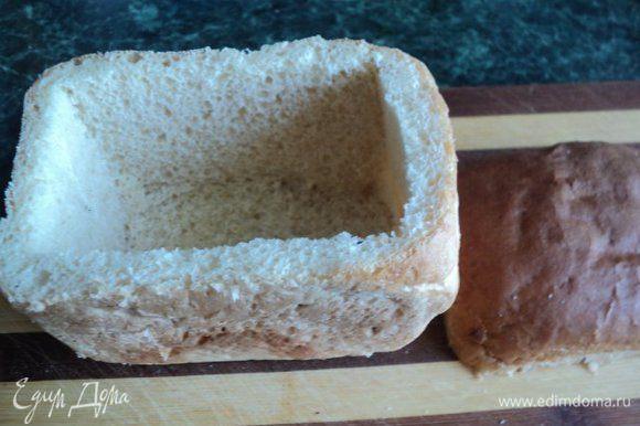 С кирпичика хлеба срезать верхушку. Вынуть из хлеба середину, оставляя но бокам и на дне по 1см хлеба.