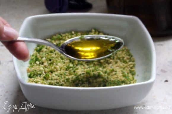 Добавить панировочные сухари и оливковое масло