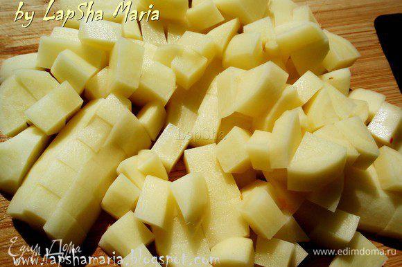 Картофель почистим и нарежем на не очень большие кубики.