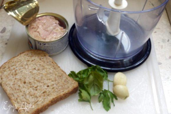 В блендере перемешать тунца с хлебом, порезанным на кусочки, чесноком, базиликом и петрушкой.