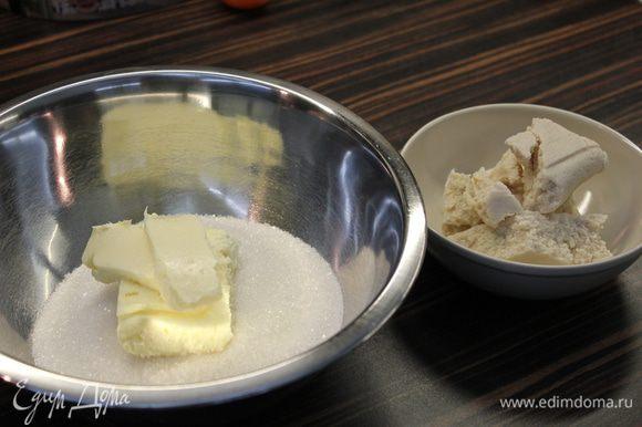 Сливочное масло взбить с сахаром и марципаном (марципан для удобства размолола в блендере до крошки, он у меня подсох)...Масса в итоге должна напоминать крошки.