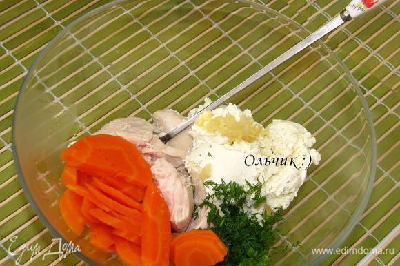 Морковь отвариваем на пару (15-20 минут). Соединяем с отварным куриным филе, сливочным сыром, зеленью.