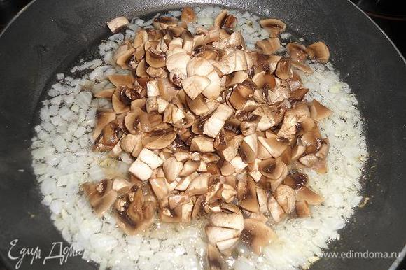 на растительном масле поджарить до золотистого цвета мелко нарезанный лук,добавить мелко нарезанные грибочки,поджарить 3 минутки,посолить,поперчить.