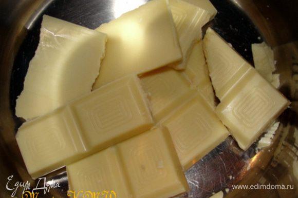 На водяной бане растопить белый шоколад.