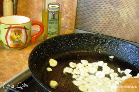 Чеснок режем кружочками и обжариваем на сковородке на оливковом масле 1-2 минуты. Перекладываем в форму для запекания.