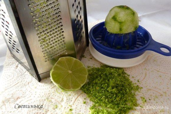 Для маринада используйте лайм или лимон. Снимите цедру и выжмите сок.