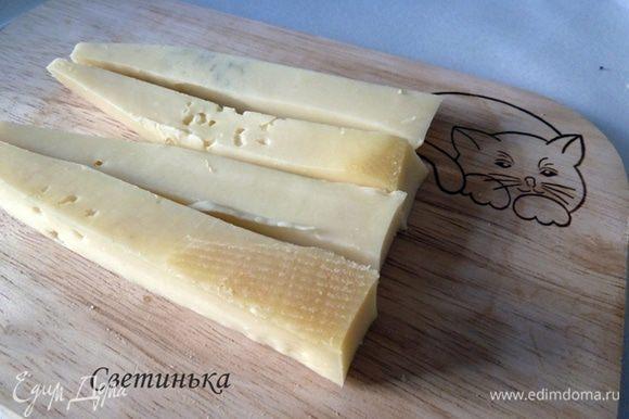 Сыр берем твердых сортов и нарезаем вот такими длинными брусочками, сантиметров 12 в длину.