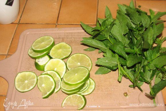 Пока компот варится порежь лайм тонкими кружками.Мяту лучше рвать руками , а не нарезать ножом так она даст больше аромата.