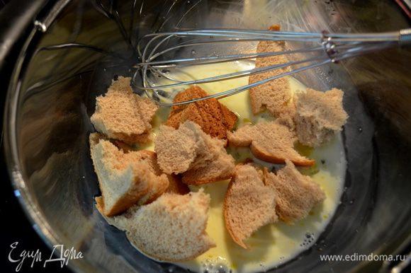 В большой чаше смешать молоко и яйцо.Добавить хлеб и дать постоять 10мин.чтоб хлеб размягчился полностью и разошелся.Размешивать.