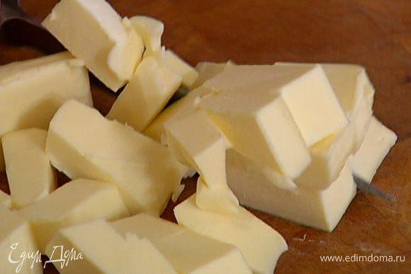 Порубить 125 г предварительно охлажденного сливочного масла кубиками.