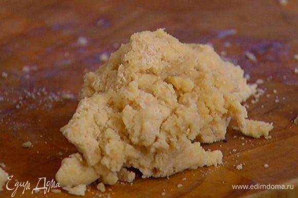 Приготовить тесто: муку, сахарную пудру и соль перемешать, добавить нарубленное сливочное масло, один желток, влить 2 ст. ложки ледяной воды и взбить все в комбайне или блендере на небольшой скорости. Если тесто получается слишком сухим, влить еще 1–2 ст. ложки ледяной воды.