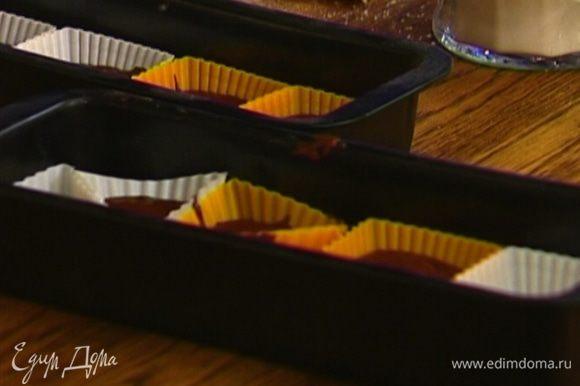 Разложить тесто в небольшие формочки (если они не силиконовые — смазать маслом).