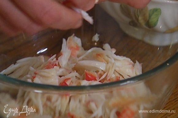 Из крабового мяса удалить жесткие перепонки и разобрать его на кусочки.