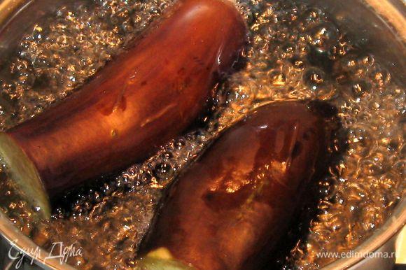 Баклажаны проколоть ножом или вилкой в нескольких местах. Положить в подсоленную кипящую воду.Варить под крышкой в течении 5-7 минут.