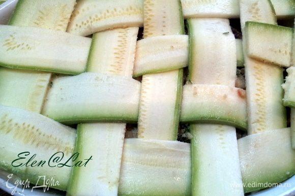 Дальше укладываем кабачки в виде плетенки, предварительно нарезанные вдоль на тонкие полоски. Сбрызнуть оливковым маслом и поставить в духовку на 20 минут. Духовку предварительно разогреть до 220С.