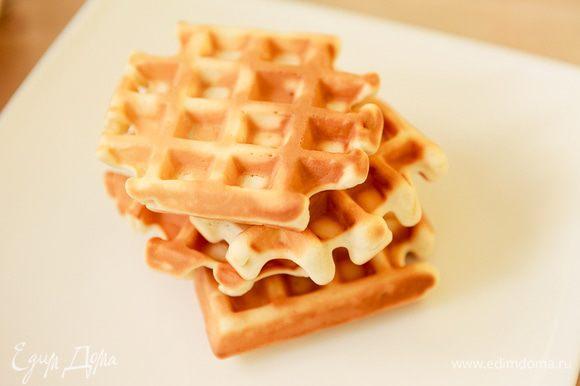 Ложкой выложить тесто на вафельницу и выпекать до золотистого цвета. Вафли готовы.