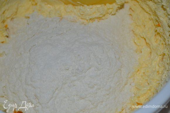 добавляем муку с разрыхлителем и замешиваем песочное тесто