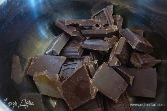 В большой кастрюле разломайте плитки шоколада.