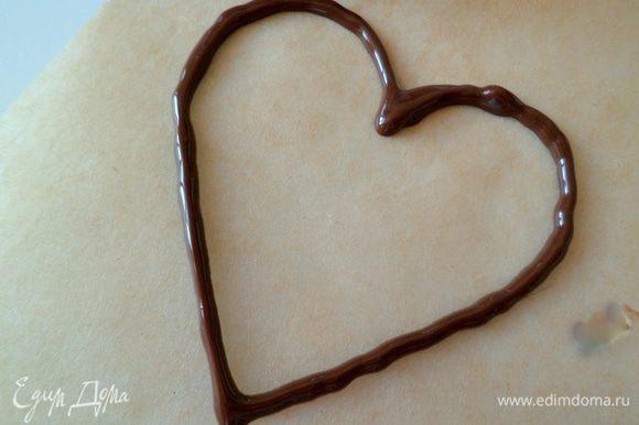 Шоколад помещаем в мешочек ,делаем дырочку.и рисуем очертания сердца