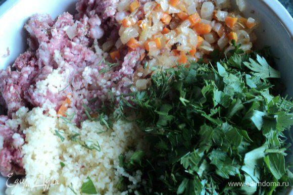Фарш смешать с кус-кусом, пассированными луком и морковью. Добавить мелко порезанную зелень, соль, перец, кориандр, хорошо перемешать.
