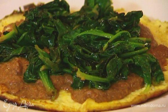 Выложить омлет на блюдо, сверху поместить фасолевую начинку и шпинат, присыпать все оставшимся тмином.