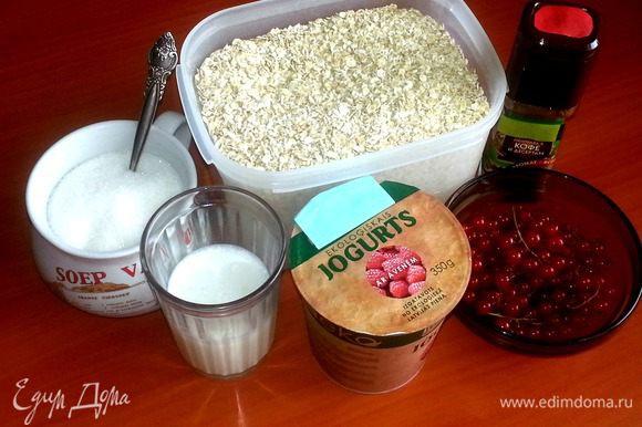 Овсянка есть в каждом доме, ягоды сейчас везде, йогурты - тоже!