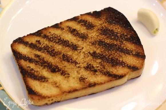 Теперь необходимо поджарить хлеб. Нарежьте его довольно тонко - около сантиметра толщиной. Обжарьте хлеб либо на сковороде гриль, либо на гриле. В крайнем случае можно воспользоваться тостером (вкус будет несколько слабее).