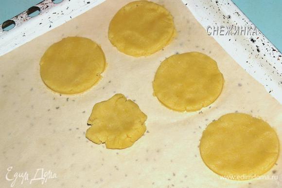 Противень выстилаем пергаментом. Формируем круглые коржики (печенья), диаметром 7 см. В итоге получится 18 штук. Я делала так: кусочек теста разминала на пергаменте руками, затем ровняла стаканом края. Тесто податливое, приятное.