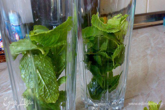 Мяту вымыть, листики отделить, разложить по стаканам.