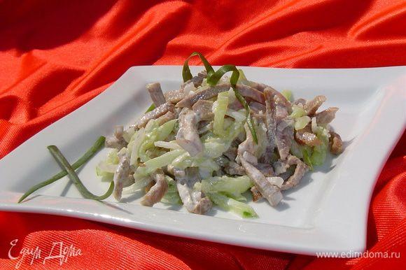 Заправляем салат полученным соусом, можно посыпать зеленью. Приятного аппетита!