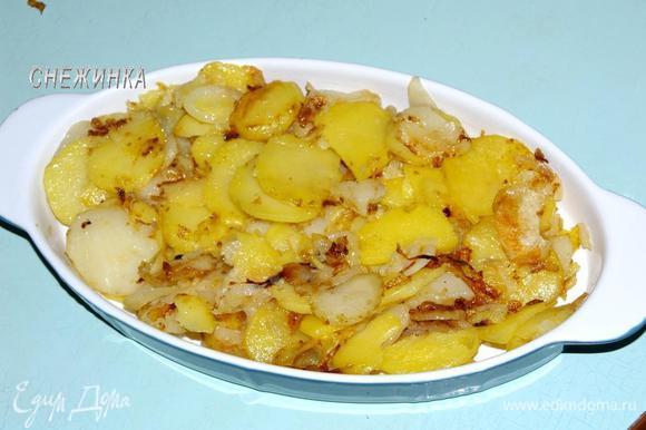 Когда картофель с луком готовы, присаливаем. Форму или сковороду смазываем маслом и выкладываем овощи.