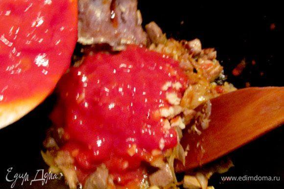 Добавляем помидоры с чесноком и снова хорошо все обжариваем. Если жидкости много, то она должна выпариться немного. Если помидоры очень кислые - добавьте щепотку сахара.