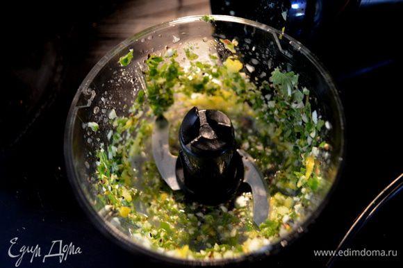 Подготовим соус: В блендаре базилик /листья/, дольку чеснока, цедру лимона плюс 1/4 стак. лимон. сока, 3/4 ч. л. соли и 1/2 ч. л. перца измельчить до мягкого состояния. Добавить 1/3 стак. олив. масло. Перемешать все хорошенько, посолить и поперчить, если вам больше нравится.