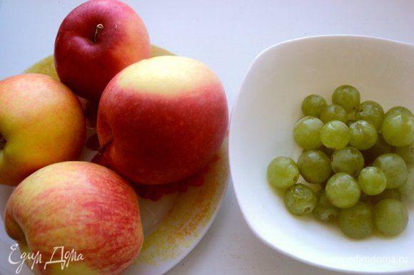 Яблоки почистить от кожицы и семян, разрезать на 6 частей. Виноград оборвать с веточки.