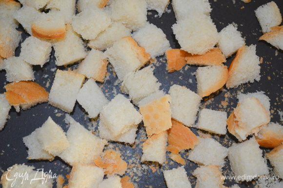 Хлеб порезать на маленькие кубики и обжарить немного на сухой сковороде