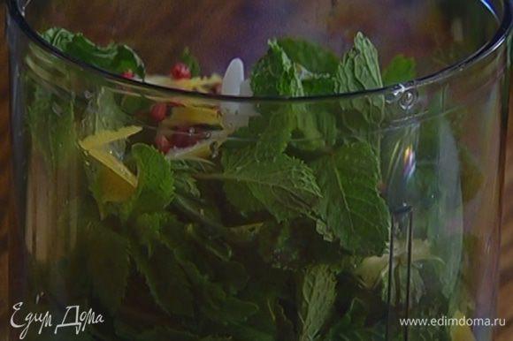 В чаше блендера соединить мяту, лимонную цедру и сок, добавить щепотку розового перца, посолить, поперчить, влить оливковое масло и все измельчить.